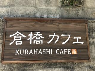 5月24日倉橋カフェ2.JPG